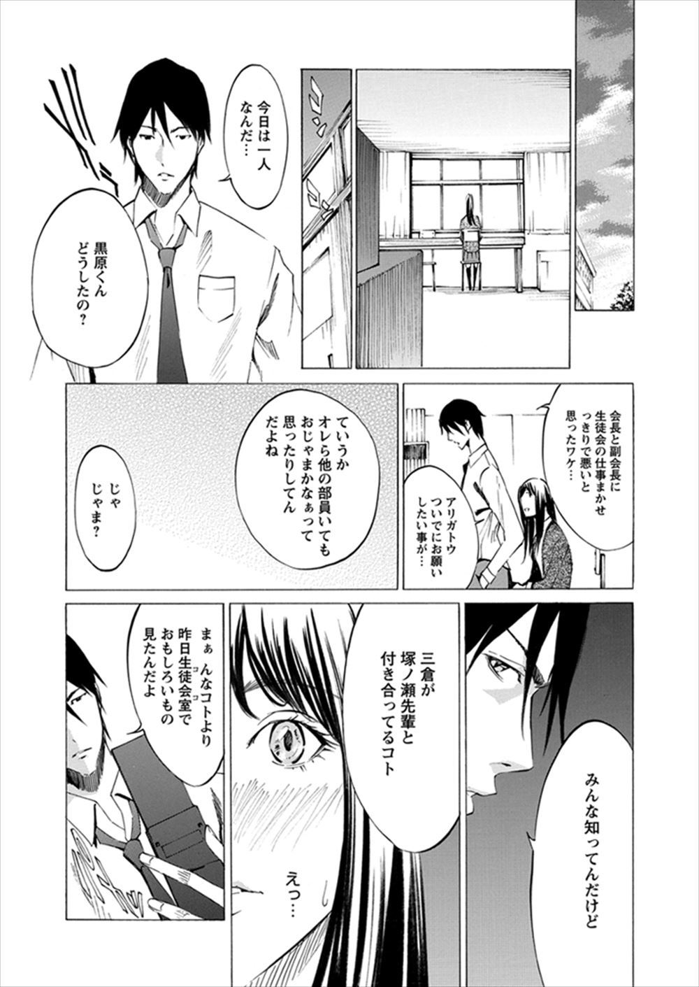 ずっと待ってるのに先輩はキス以上のことをしてこない。キスしてるところを盗撮してた好きでもない男子に処女を奪われてしまうJK!
